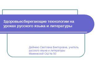 Дейнеко Светлана Викторовна, учитель русского языка и литературы Макеевской О