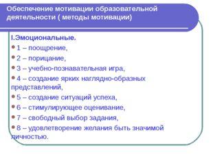 Обеспечение мотивации образовательной деятельности ( методы мотивации) I.Эмоц