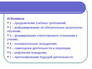 III.Волевые 1 – предъявление учебных требований, 2 – информирование об обязат