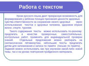 Работа с текстом Урокирусскогоязыкадаютпрекраснуювозможностьдля формиро