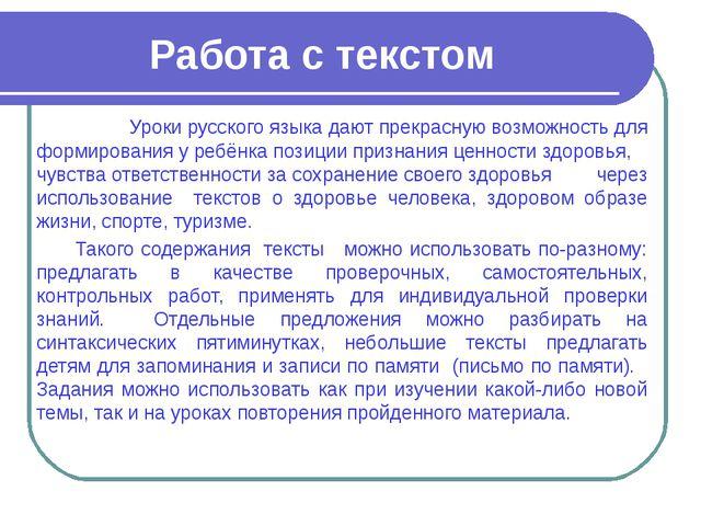 Работа с текстом Урокирусскогоязыкадаютпрекраснуювозможностьдля формиро...