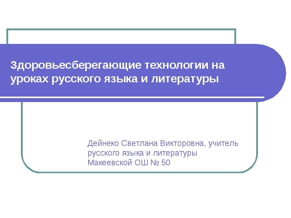 Дейнеко Светлана Викторовна, учитель русского языка и литературы Макеевской О...