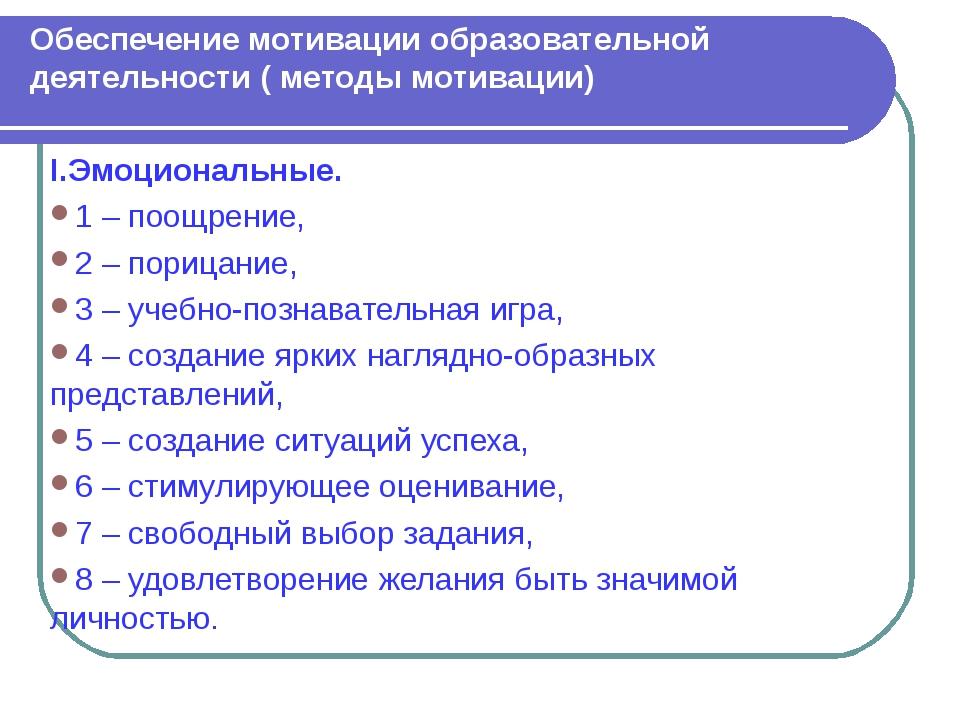 Обеспечение мотивации образовательной деятельности ( методы мотивации) I.Эмоц...