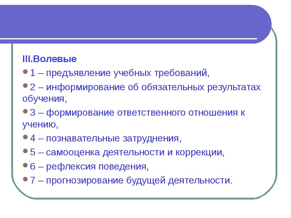 III.Волевые 1 – предъявление учебных требований, 2 – информирование об обязат...
