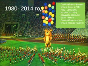 1980- 2014 год Олимпийские зимние игры в Сочи в 2014 году – двадцать вторые п