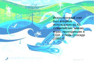Искусственный снег был впервые использован на ХII Олимпийских зимних играх, п
