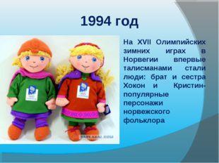 1994 год На ХVII Олимпийских зимних играх в Норвегии впервые талисманами стал