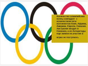 Количество олимпийских колец совпадает с количеством пяти континентов-Азия, А