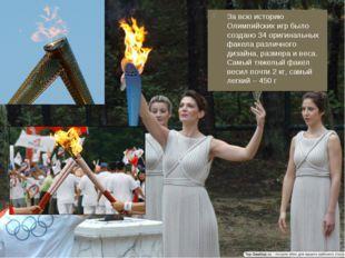 За всю историю Олимпийских игр было создано 34 оригинальных факела различного