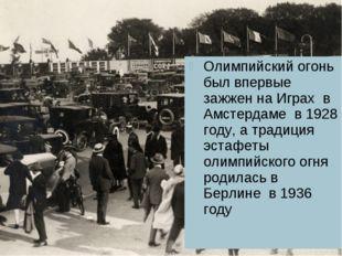 Олимпийский огонь был впервые зажжен на Играх в Амстердаме в 1928 году, а тра