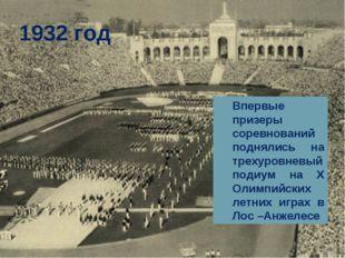 1932 год Впервые призеры соревнований поднялись на трехуровневый подиум на Х