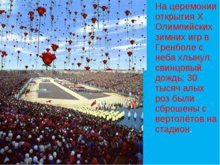 1968 год На церемонии открытия Х Олимпийских зимних игр в Гренболе с неба хлы