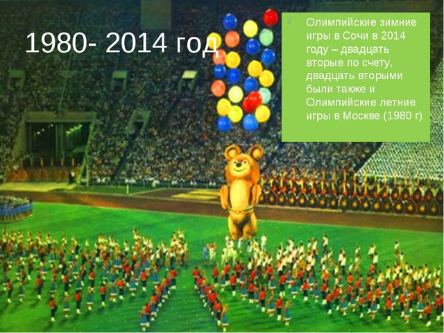 1980- 2014 год Олимпийские зимние игры в Сочи в 2014 году – двадцать вторые п...