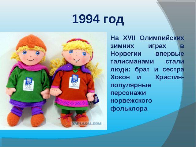 1994 год На ХVII Олимпийских зимних играх в Норвегии впервые талисманами стал...