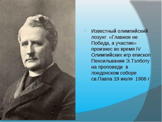 Известный олимпийский лозунг «Главное не Победа, а участие» произнес во время...