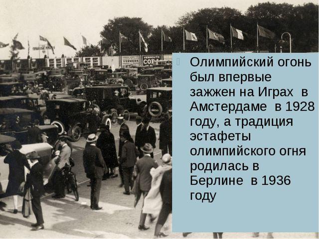Олимпийский огонь был впервые зажжен на Играх в Амстердаме в 1928 году, а тра...