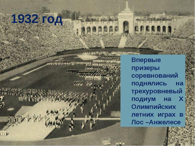 1932 год Впервые призеры соревнований поднялись на трехуровневый подиум на Х...
