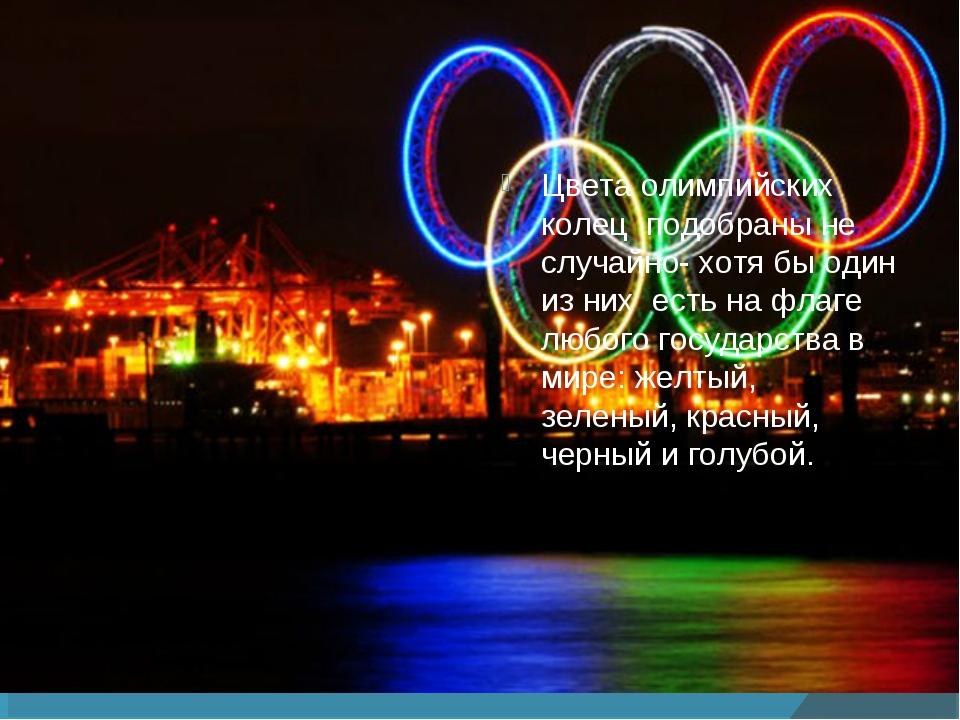 Цвета олимпийских колец подобраны не случайно- хотя бы один из них есть на фл...