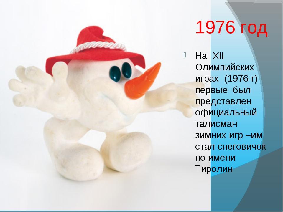 1976 год На ХII Олимпийских играх (1976 г) первые был представлен официальный...