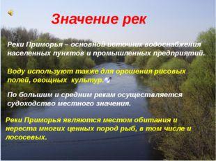 Значение рек Реки Приморья – основной источник водоснабжения населенных пунк