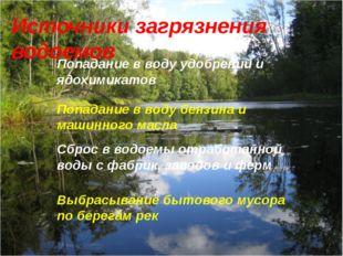 Источники загрязнения водоемов Попадание в воду удобрений и ядохимикатов Поп