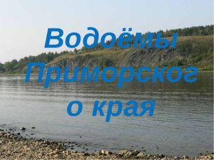 Водоёмы Приморского края