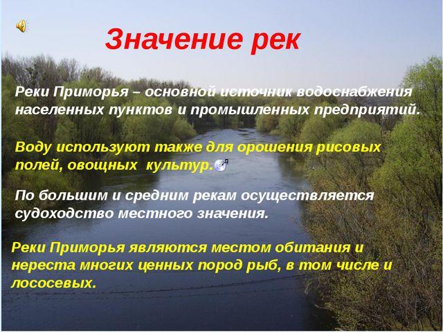 Значение рек Реки Приморья – основной источник водоснабжения населенных пунк...