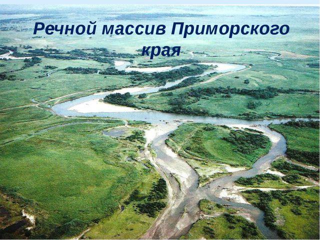 Речной массив Приморского края