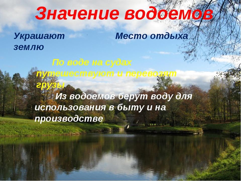 Значение водоемов Украшают землю Место отдыха По воде на судах путешествуют...