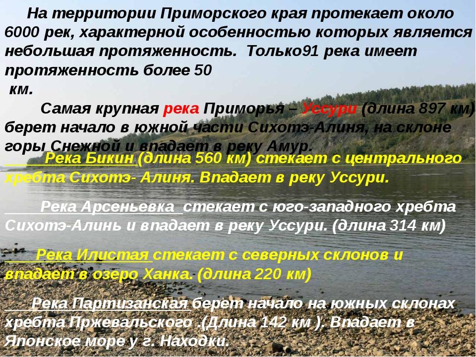 На территории Приморского края протекает около 6000 рек, характерной особенн...