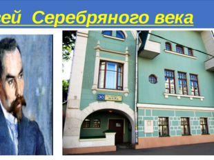 Музей Серебряного века Музей находится по адресу: проспект Мира, дом 30. В эт