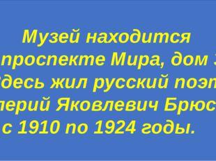 Музей находится на проспекте Мира, дом 30 . Здесь жил русский поэт Валерий Як