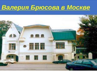 Дом Валерия Брюсова в Москве