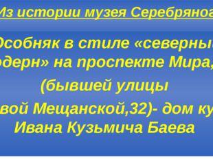 Из истории музея Серебряного века Особняк в стиле «северный модерн» на просп