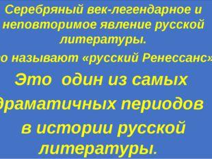 Серебряный век-легендарное и неповторимое явление русской литературы. Его на