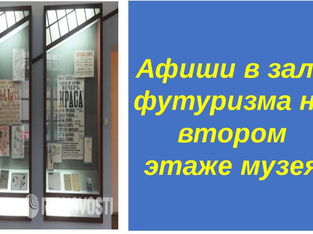 Афиши в зале футуризма на втором этаже музея