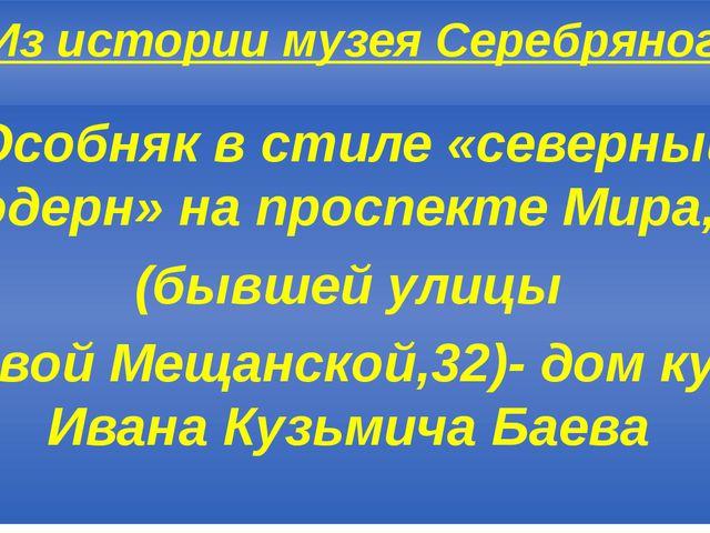 Из истории музея Серебряного века Особняк в стиле «северный модерн» на просп...