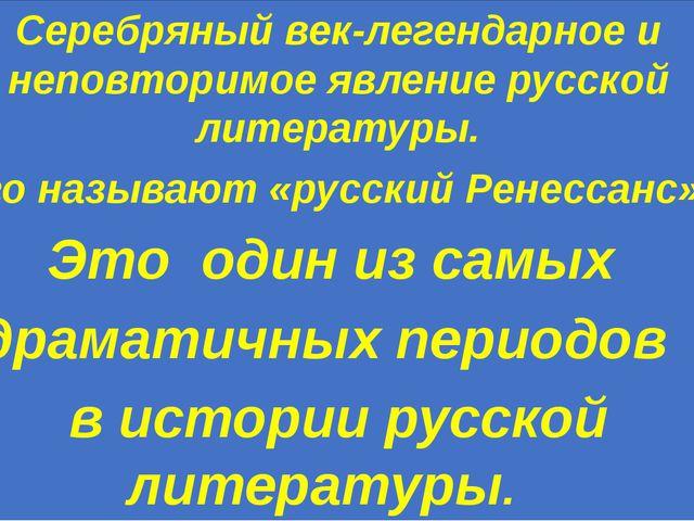 Серебряный век-легендарное и неповторимое явление русской литературы. Его на...