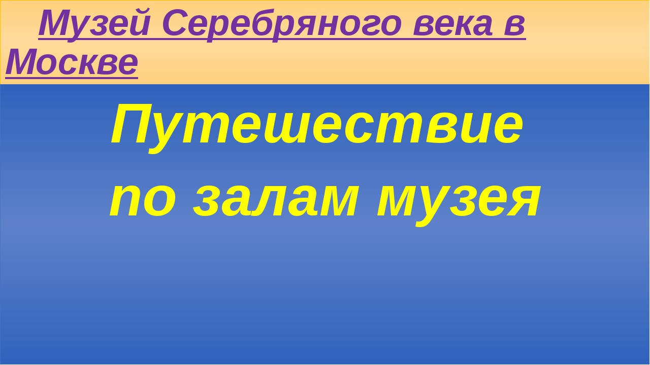 Музей Серебряного века в Москве Путешествие по залам музея