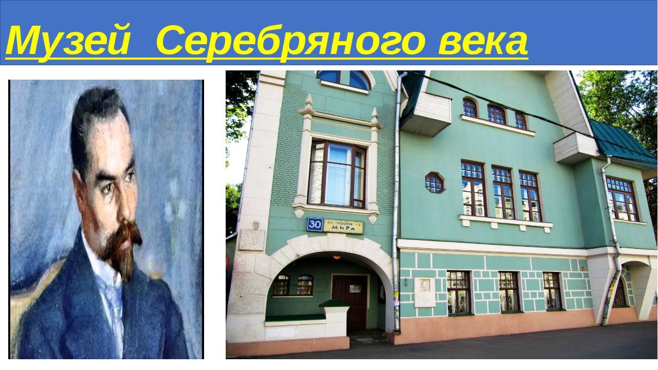 Музей Серебряного века Музей находится по адресу: проспект Мира, дом 30. В эт...