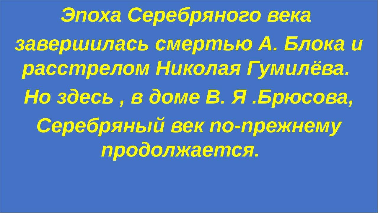 Эпоха Серебряного века завершилась смертью А. Блока и расстрелом Николая Гум...