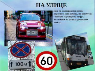 НА УЛИЦЕ Еще на машинах мы видим персональные номера, на автобусах – номера