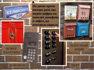На домах кроме номера дома мы видим цифры на панелях домофона и лифта, на по