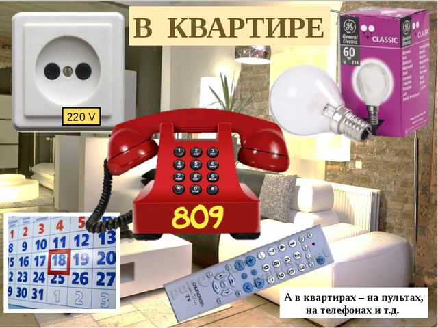 220 V В КВАРТИРЕ А в квартирах – на пультах, на телефонах и т.д.
