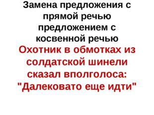 Замена предложения с прямой речью предложением с косвенной речью Охотник в об