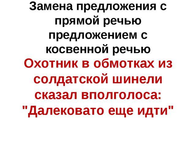 Замена предложения с прямой речью предложением с косвенной речью Охотник в об...