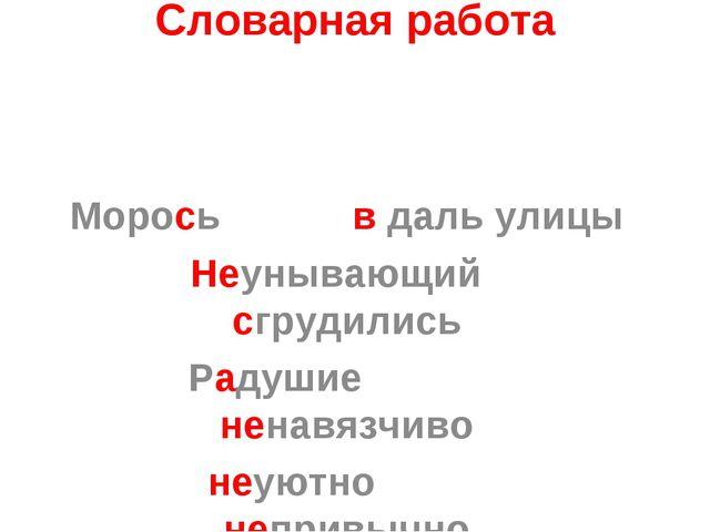 Словарная работа Морось вдаль улицы Неунывающий сгрудились Радушие ненавязч...