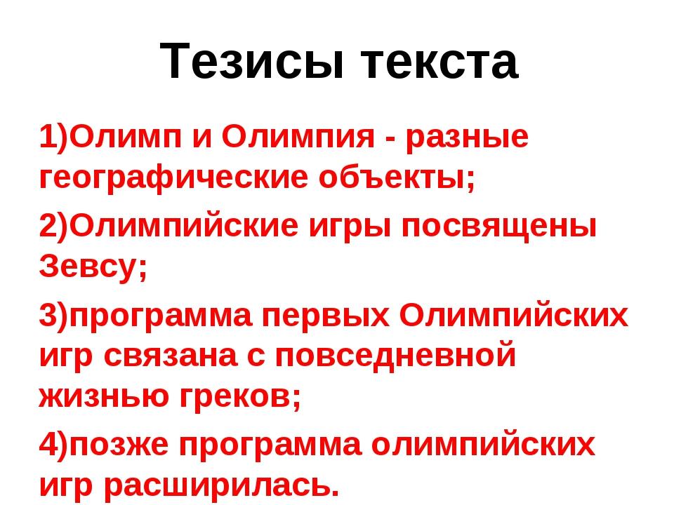 Тезисы текста 1)Олимп и Олимпия - разные географические объекты; 2)Олимпийски...