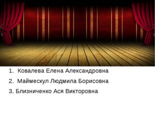 ХУДОЖЕСТВЕННЫЙ СОВЕТ Ковалева Елена Александровна 2. Маймескул Людмила Борис