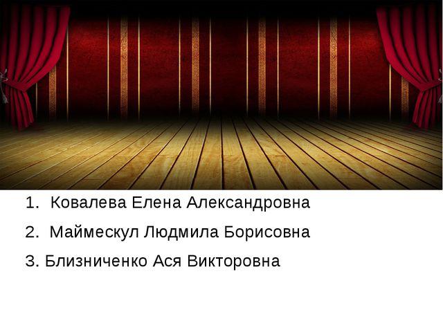 ХУДОЖЕСТВЕННЫЙ СОВЕТ Ковалева Елена Александровна 2. Маймескул Людмила Борис...